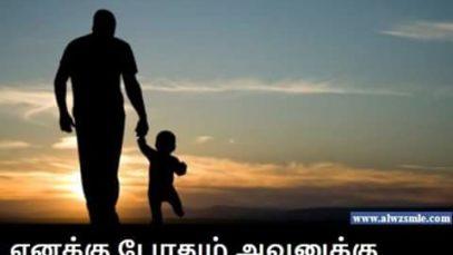 Father Status (6)