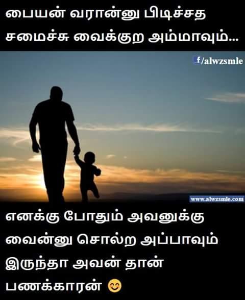 sad whatsapp status tamil
