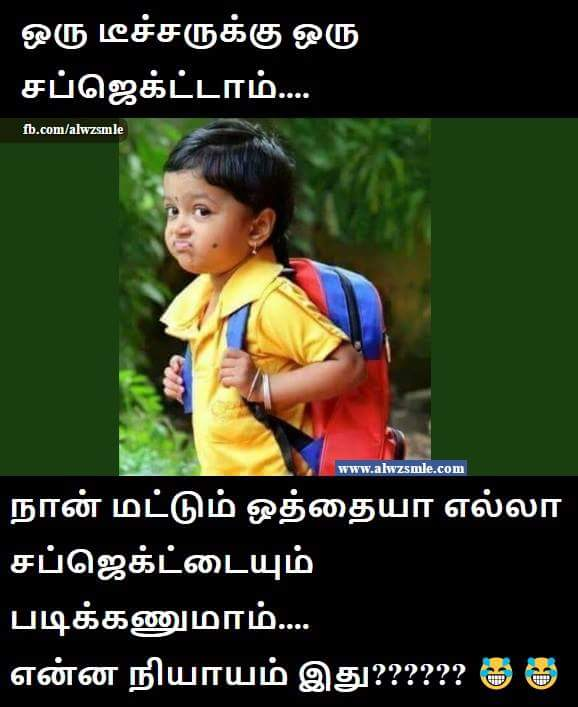 Student Studies Funny Tamil Memes மமஸ Latest Funny Meme