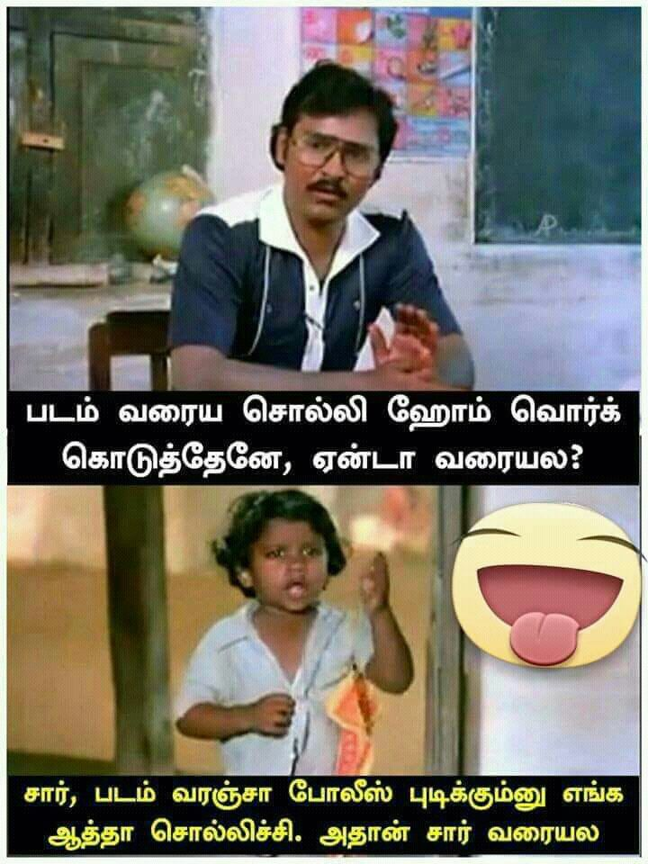 Funny Images For Whatsapp Tamil ✓ The Galleries of HD Wallpaper