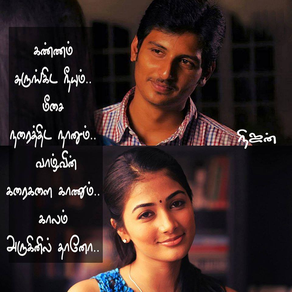 Love Quotes Tamil Memes ம ம ஸ Latest Funny Meme Pics