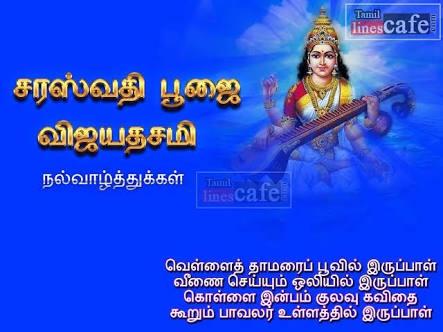 Vijaya Dashami Wishes – Tamil Memes, மீம்ஸ், Latest
