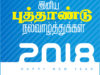 2018-advance-happy-new-year-tamil-wishes-backgrounds-wallpapers-QuotesAdda