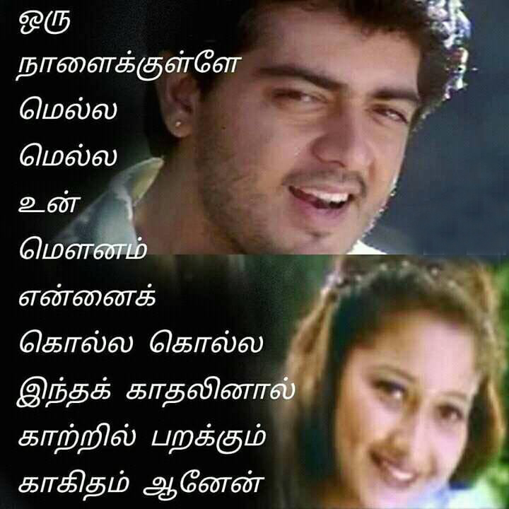 Tamil Love Status For Whatsapp Tamil Memes மமஸ Latest
