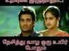 latest-new-tamil-whatsapp-dp-7