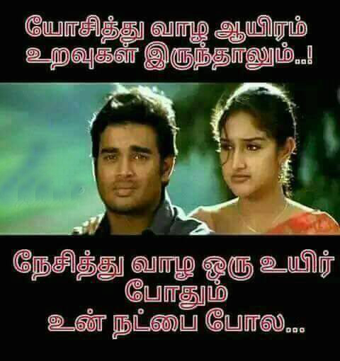 Whatsapp tamil Status about Friendship - Tamil Memes ...