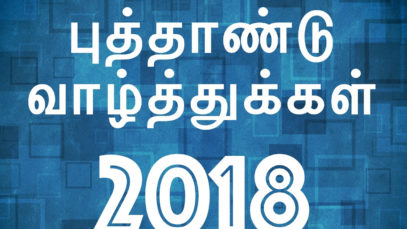 new-year-2018-wishes-tamil-happy-new-year-2018-greetings-whats-app-status-2