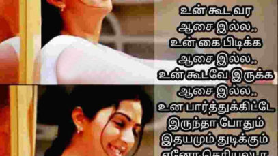 whatsapp-dp-pictures-in-tamil-1