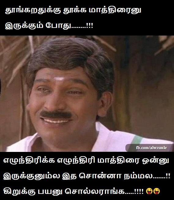Elunthiri mathirai funny meme