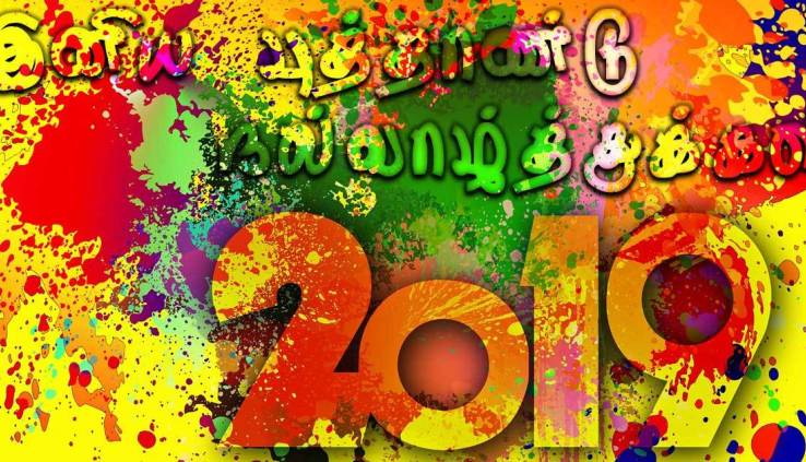 2019-new-years-wishes-tamil-kavithai