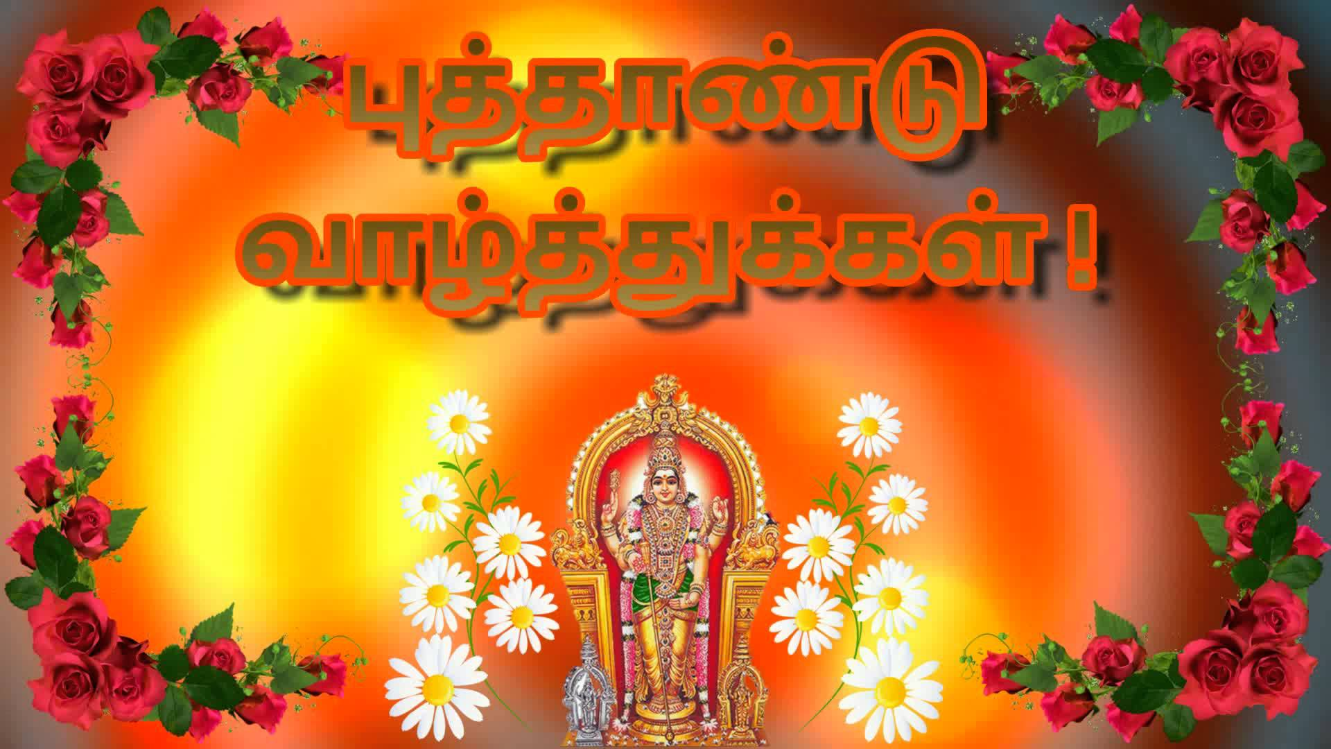 happy-new-year-wishing-script-with-tamil-wishes
