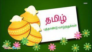 tamil-puthandu-2019-wishes-52650-28685