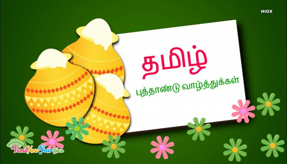 Happy Tamil new year wishes