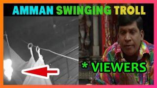 அம்மன் ஊஞ்சல் ஆடும் அபூர்வ காட்சி | Troll Videos | Unbelievable| Temple | Amman