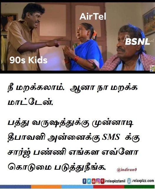 Airtel BSNL Quote