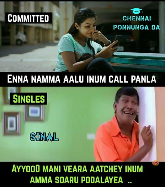 Comitted vs Single